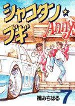 Shakotan Boogie 7 Manga