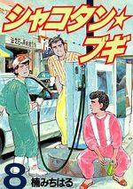 Shakotan Boogie 8 Manga