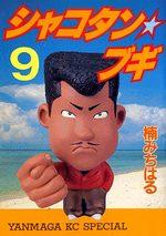 Shakotan Boogie 9 Manga