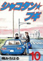 Shakotan Boogie 10 Manga