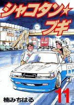 Shakotan Boogie 11 Manga