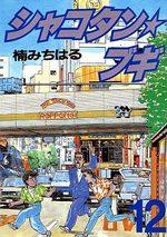 Shakotan Boogie 12 Manga
