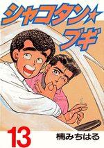 Shakotan Boogie 13 Manga