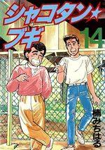 Shakotan Boogie 14 Manga