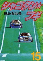Shakotan Boogie 15 Manga