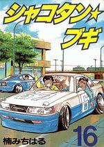 Shakotan Boogie 16 Manga