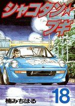 Shakotan Boogie 18 Manga