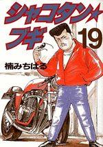 Shakotan Boogie 19 Manga