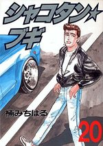 Shakotan Boogie 20 Manga
