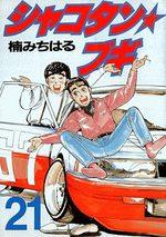 Shakotan Boogie 21 Manga