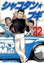 Shakotan Boogie 22 Manga