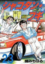 Shakotan Boogie 23 Manga