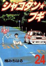 Shakotan Boogie 24 Manga