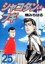 Shakotan Boogie 25 Manga