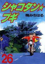 Shakotan Boogie 26 Manga