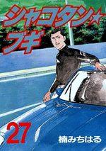Shakotan Boogie 27 Manga