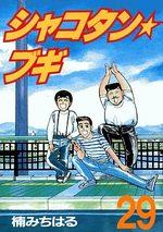 Shakotan Boogie 29 Manga