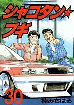 Shakotan Boogie 30 Manga