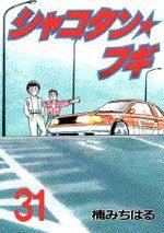 Shakotan Boogie 31 Manga