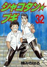 Shakotan Boogie 32 Manga