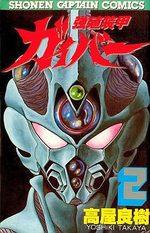 Kyôshoku Sôkô Guyver 2 Manga