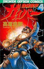 Kyôshoku Sôkô Guyver 4 Manga