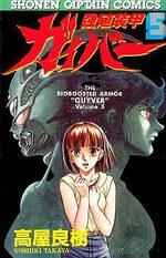 Kyôshoku Sôkô Guyver 5 Manga