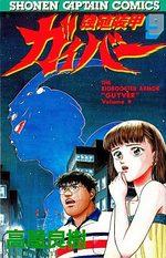 Kyôshoku Sôkô Guyver 9 Manga