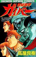 Kyôshoku Sôkô Guyver 10 Manga