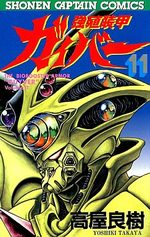 Kyôshoku Sôkô Guyver 11 Manga