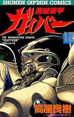 Kyôshoku Sôkô Guyver 12 Manga
