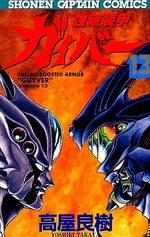Kyôshoku Sôkô Guyver 13 Manga
