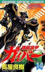Kyôshoku Sôkô Guyver 14 Manga