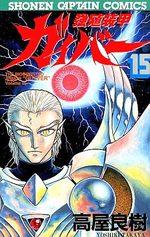 Kyôshoku Sôkô Guyver 15 Manga