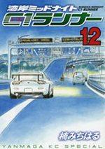 Wangan Midnight - C1 Runner 12 Manga
