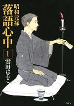 Le rakugo à la vie, à la mort 1 Manga
