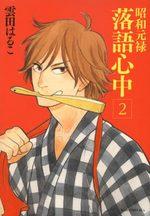 Le rakugo à la vie, à la mort 2 Manga