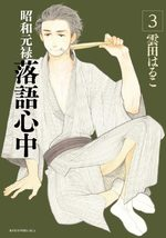 Le rakugo à la vie, à la mort 3 Manga