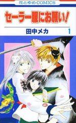 Sailor fuku ni onegai! 1 Manga