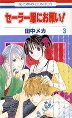 Sailor fuku ni onegai! 3 Manga