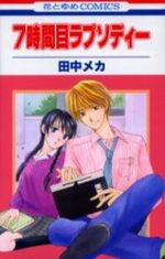 7 Jikanme Rhapsody 1 Manga
