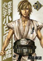 Karate Shokoshi - Kohinata Minoru 50 Manga