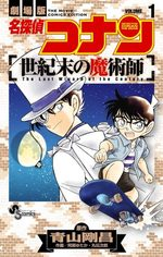Meitantei Conan - Seikimatsu no Majutsushi 1 Manga