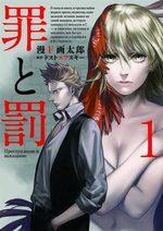 Tsumi to Batsu - Gatarô Man 1 Manga