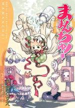 Mamanchu! 1 Manga