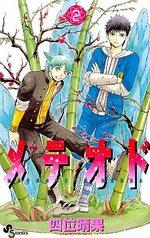 Meteorite Breed 2 Manga