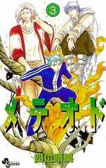 Meteorite Breed 3 Manga