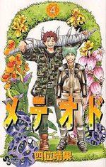 Meteorite Breed 4 Manga