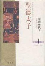 Shôtoku Taishi 1 Manga