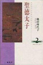 Shôtoku Taishi 2 Manga